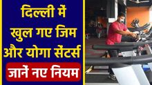 Gym and Yoga Center opens today in Delhi amid Corona crisis