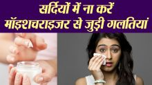 Know how Moisturizers can be an option for Oily Skin in Winters