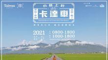 台灣單車路線展覽 打卡位+旅遊達人分享+遊戲環節贏機票