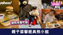 【親子餐廳】 溫馨經典熊小館 被熊抱著吃飯