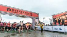 新北市18日舉行鐵道馬拉松接力賽