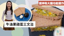 【牛油果食譜】牛油果雞蛋三文治!提神助提高專注力