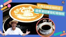 【元朗美食】大西北精品咖啡店!嚐香港冠軍級虹吸咖啡