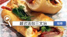 食譜搜尋:越式法包三文治