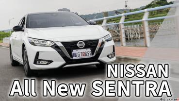 【Andy老爹試駕】內裝有質感!外觀又帥氣!! NISSAN All New SENTRA 強勢來襲!!!