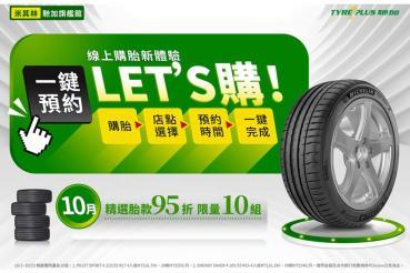領先全台!台灣米其林聯手PChome打造一鍵式購胎服務 全自動O2O電商購胎平台10月上線