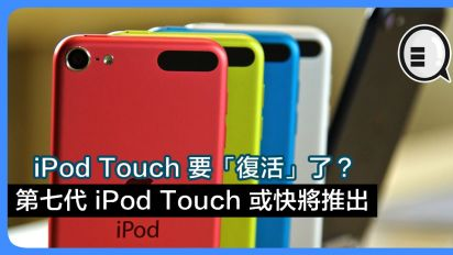 iPod Touch 要「復活」了?第七代 iPod Touch 或快將推出!