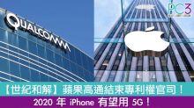 【世紀和解】蘋果高通結束專利權官司!2020 年 iPhone 有望用 5G!