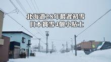 北海道28年最遲初雪 日本賞雪4個小貼士