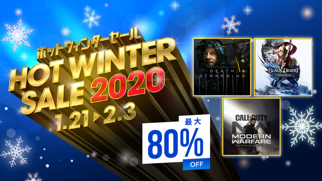 Photo of Hot winter sale with up to 8 discounts at PlayStation Store. Death strike, CoD, Star Wars too-Engadget Japan version