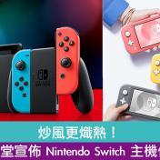 炒風更熾熱!日本任天堂宣佈 Nintendo Switch 主機停止出貨
