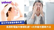藍光令眼睛疲勞兼影響皮膚?4大護眼抗藍光方法!