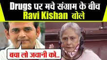 Ravi Kishan has once again appealed to save the youth of the country from drugs