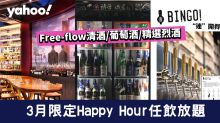 3月限定Happy Hour任飲放題!Free-flow清酒/葡萄酒/精選烈酒