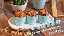 極速藍莓鬆餅