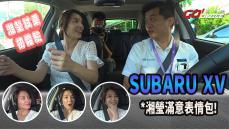 [專題企畫]SUBARU XV!湘瑩試乘初體驗,滿意到想重拾方向盤的感覺!銷售顧問_黃玉立
