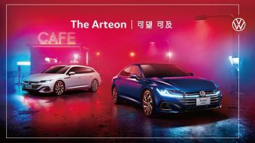 Volkswagen Arteon 正式售價 149.8 萬元起 限量百台折三萬