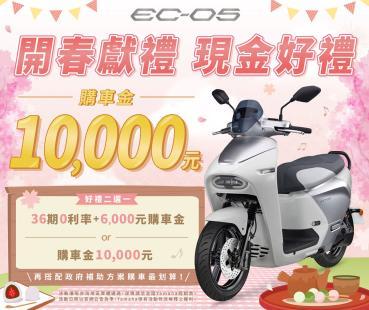 【台灣山葉】EC-05開春獻禮 現金好禮送給你