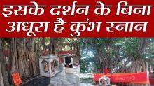 Kumbh Mela 2019: Know the importance of grand old Akshay Vat in Prayagraj