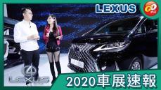 【Go車誌 2020車展報導】Lexus LM 開價500萬依舊賣光光!到底有多奢華?!