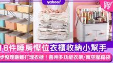 淘寶收納|睡房家品收納盒推介18件!3步整理最難打理衣櫃收納技巧