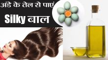 Amazing benefits of Egg Oil for smooth & silky hair