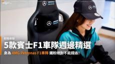 【開箱速報】AMG Petronas in your life!5款賓士F1車隊週邊精選開箱!