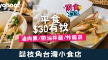 【荔枝角美食】窮食$30有找台灣小食!滷肉飯/蔥油拌麵/炸雞扒