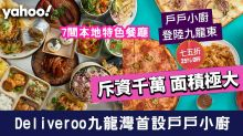 【九龍灣外賣】Deliveroo戶戶送九龍灣首設戶戶小廚 消費滿$200享75折優惠