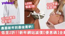 【農曆新年2020】減價優惠碼全集!一文睇盡時裝、美妝、旅遊優惠情報