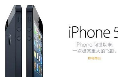 iPhone 5 moves closer to launch in China