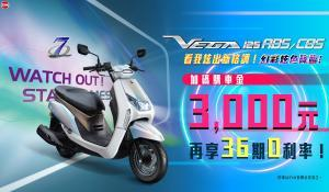 【SYM】VEGA/Z1/Z1 attila最新促銷訊息