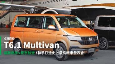 【新車速報】商旅霸主聯袂高空王者!2021 Volkswagen Nutzfahrzeuge T6.1 Multivan降落抵台!