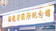 梅媽北角設梅艷芳紀念館