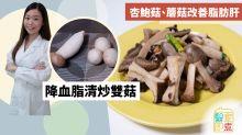 【菇食譜】降血脂清炒雙菇!杏鮑菇、蘑菇減肥兼改善脂肪肝