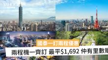 國泰優惠 自選兩程機票最平$1,692 仲有Asia Mile送!