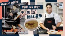 【友仔廚房之Fit+煮】跑步vs步行 消Kcal比拼 x 牛肉瓜粒糙米湯飯