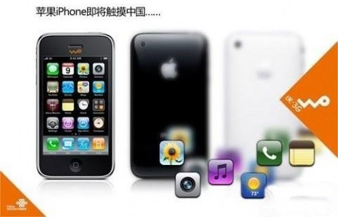 China Unicom finally bringing iPhone to world's most populous country?