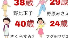 日本「國民媽媽」年齡大公開 小丸子媽媽報細數?