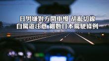自駕遊注意 細數日本駕駛條例