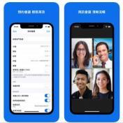 Zoom宣布更新iOS版本 用戶隱私不再洩漏給臉書