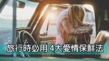 旅行時必用 4大愛情保鮮法