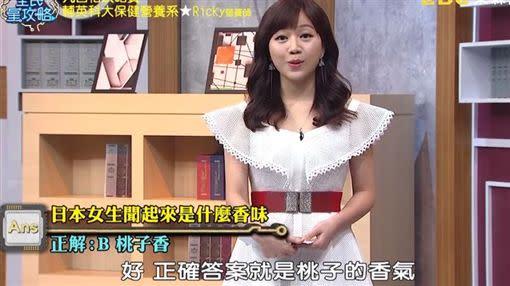 日本女生聞起來有桃子味。(圖/翻攝自YouTube)