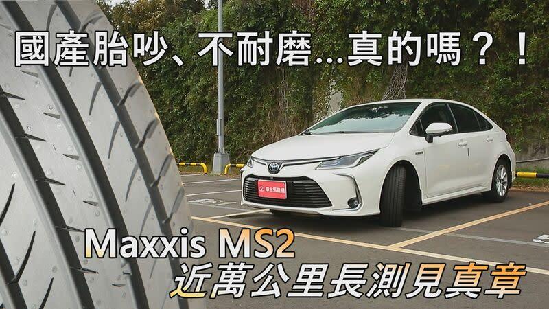 【試駕影片】TOYOTA Corolla Altis with MAXXIS WALTZ MS2近萬公里長測見真章