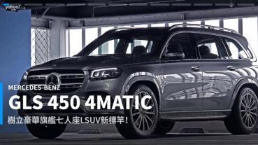 【新車速報】大而得當!2021 Mercedes-Benz GLS 450 4MATIC雨季試駕