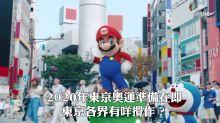 2020年東京奧運準備在即 東京各界有咩攪作?