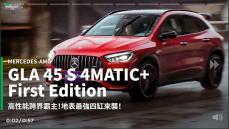 【新車速報】最強四缸、雨中激走!2020 Mercedes-AMG GLA 45 S 4MATIC+ First Edition西濱試駕!