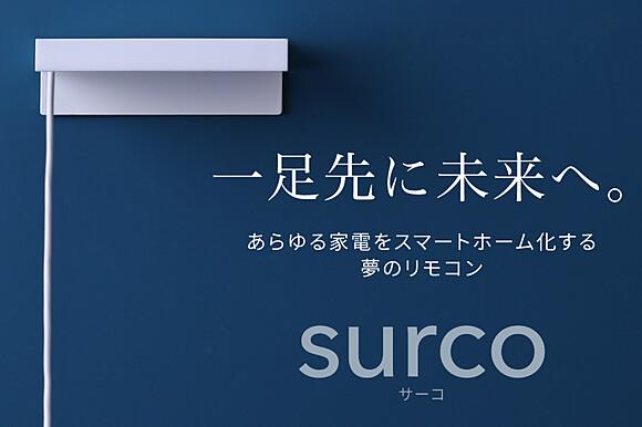 Photo of Remotely control home appliances from smartphones and PCs. Surco cloud-based smart remote control-Engadget Japan