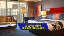酒店床尾的長布 原來有這5種貼心用途