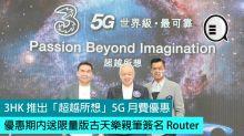 3HK 推出「超越所想」5G 月費優惠,優惠期內送限量版古天樂親筆簽名 Router